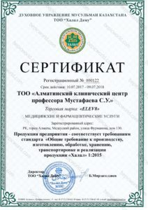 Сертификат Халал Elev8