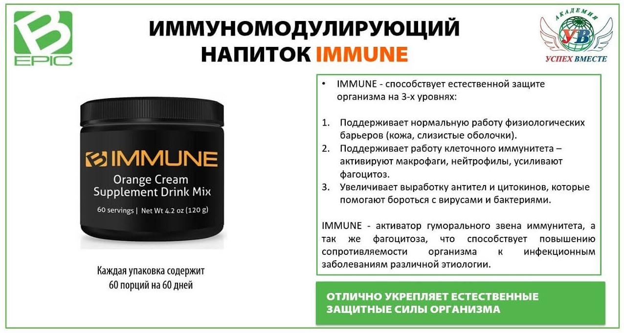 Информация B-Immune